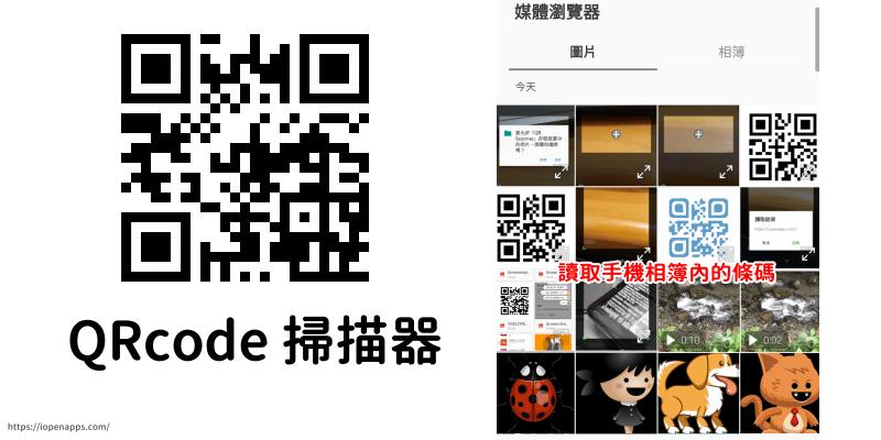 讀取手機相簿QRcode教學