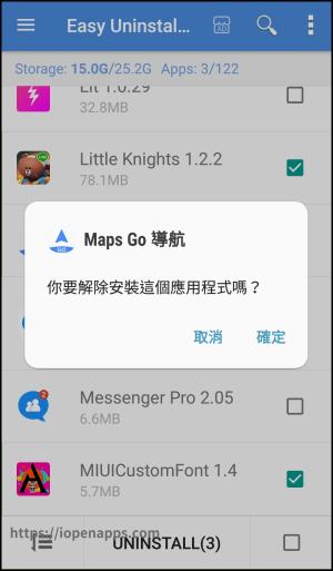 批次移除App3