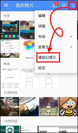 照片幻燈片App1