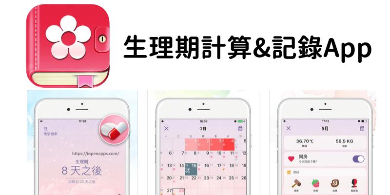 生理期計算App推薦
