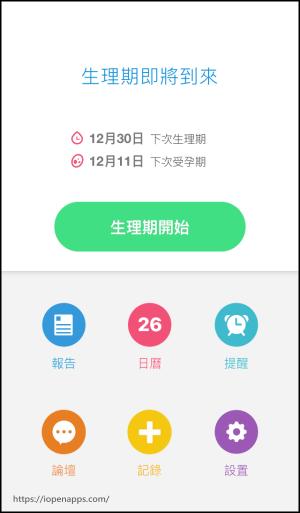 生理期計算App推薦2