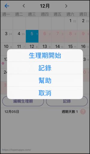 生理期計算App推薦4