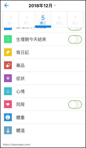 生理期計算App推薦5