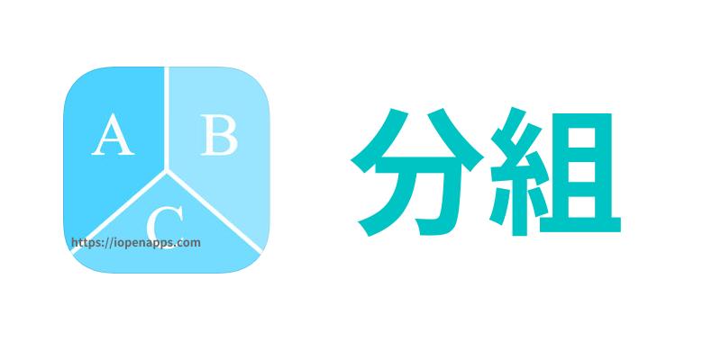 隨機分組App