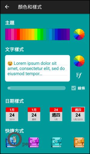 祕密日記App_android4