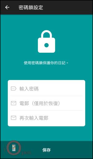 祕密日記App_android5