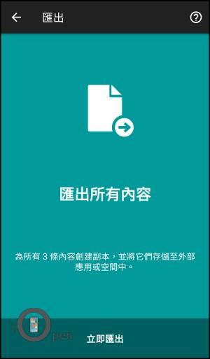 祕密日記App_android7