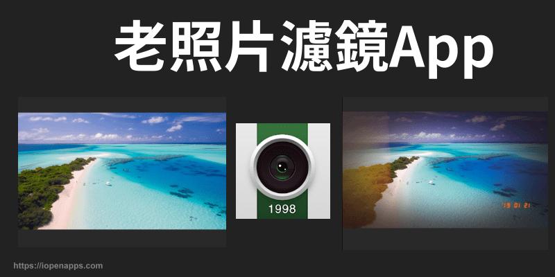 老照片濾鏡App