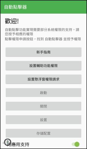 自動點擊器App教學1