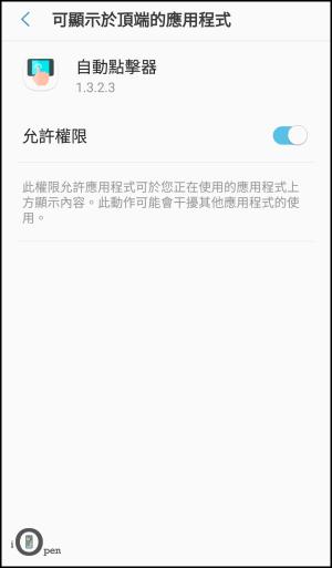 自動點擊器App教學2