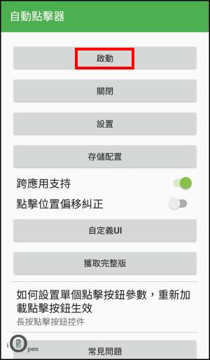 自動點擊器App教學3