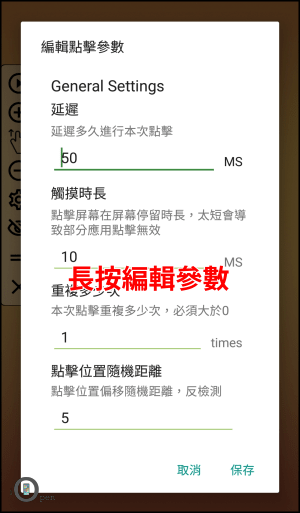 自動點擊器App教學5