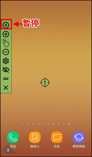 自動點擊器App教學6