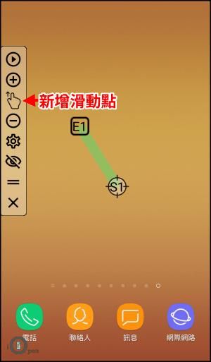 自動點擊器App教學7