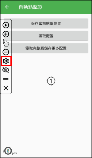 自動點擊器App教學8