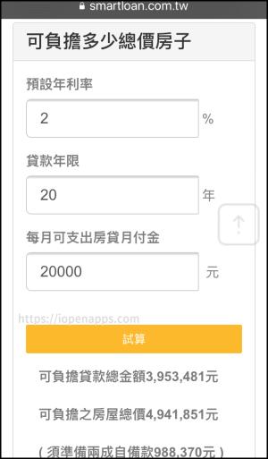 貸款試算App4