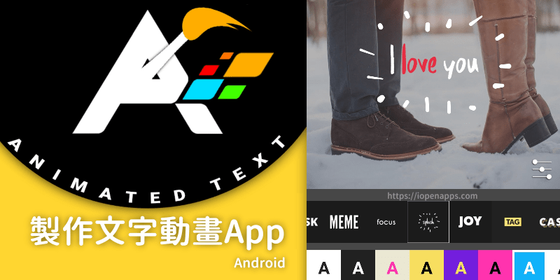 Animated-Text文字動畫App