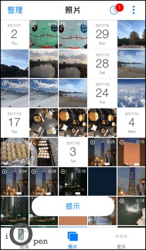 Scene_iPhone照片整理App2