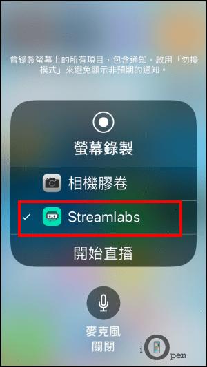 Streamlabs手機開直播App