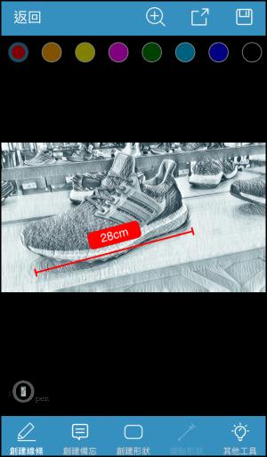圖片標記尺寸App3