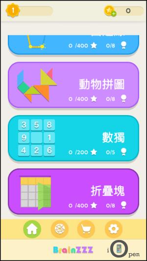 益智遊戲App推薦2