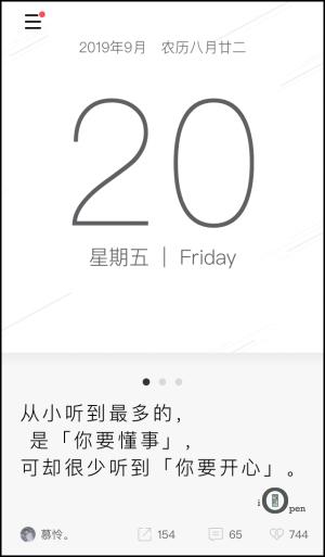 毒湯日曆App1