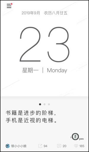 毒湯日曆App3