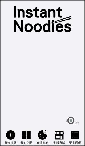泡麵-語錄產生器App1