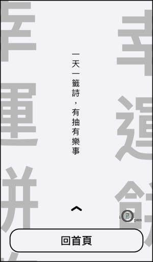 泡麵-語錄產生器App6