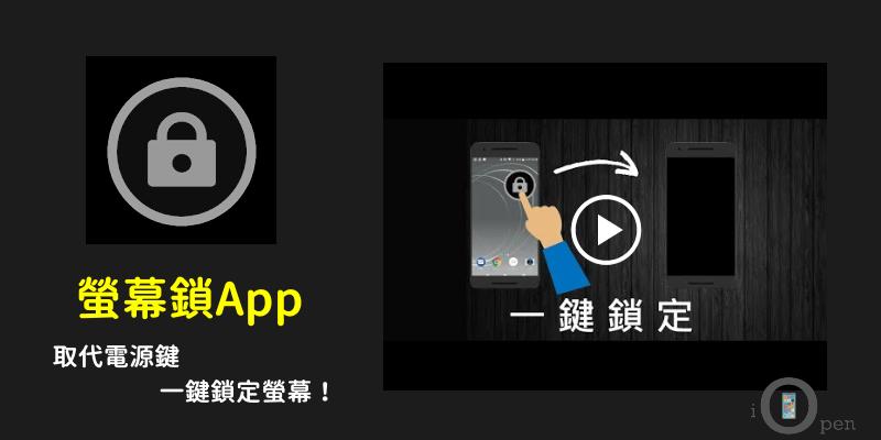 螢幕鎖App-取代電源鍵