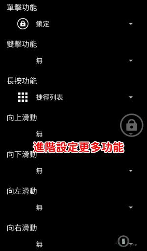 螢幕鎖App-取代電源鍵3