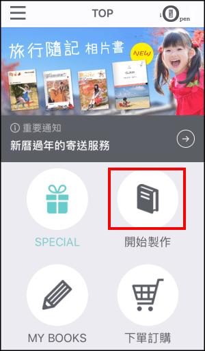 自製照片月曆App1