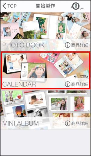自製照片月曆App2