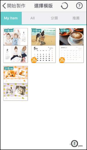 自製照片月曆App3
