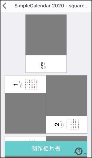自製照片月曆App4