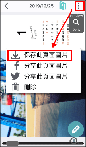 自製照片月曆App6