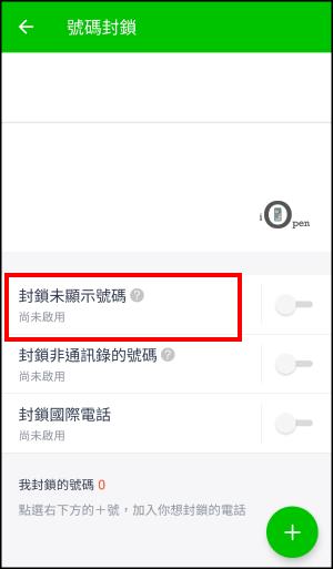 來電封鎖App推薦3