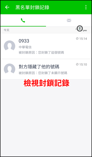 來電封鎖App推薦6