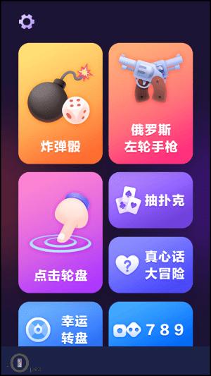 輪盤App1