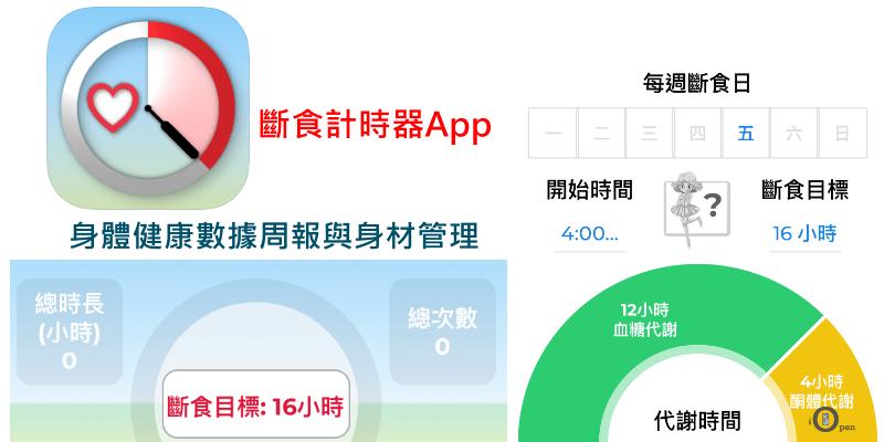 斷食計時器App_iOS