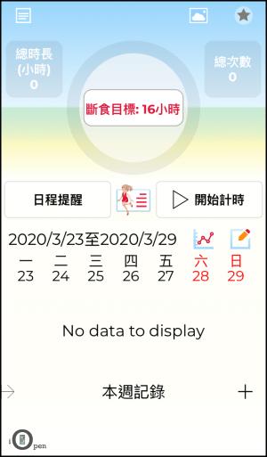 斷食計時器App_iOS1