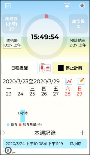 斷食計時器App_iOS2
