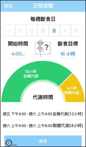 斷食計時器App_iOS3