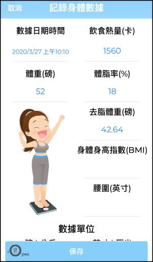 斷食計時器App_iOS4