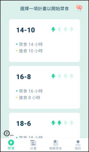 斷食追蹤App3