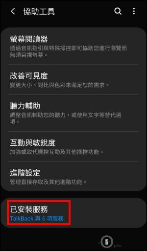 自動滾動App2