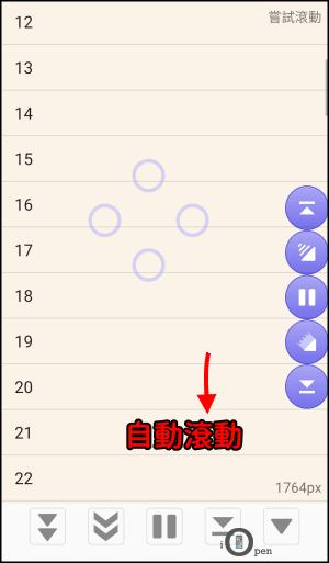 自動滾動App8