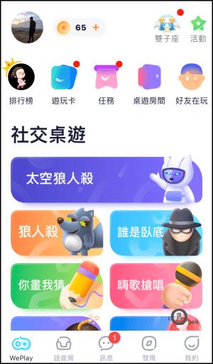 WePlay線上桌遊吧App1