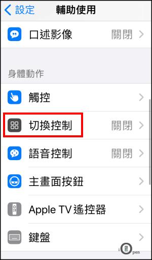 iPhone自動點擊教學2