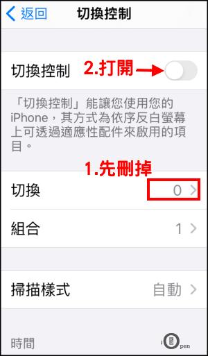 iPhone自動點擊教學21